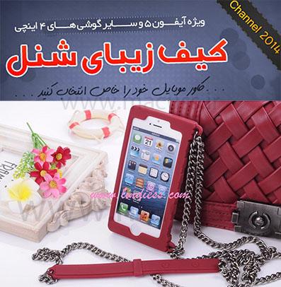 کاور موبایل شنل 2014
