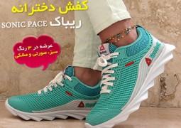 کفش دخترانه Reebok مدل Sonic Pace