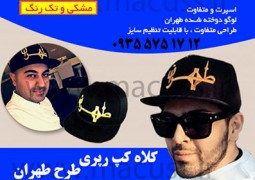 کلاه کپ .رپری با طرح طهران
