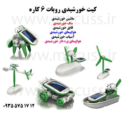 کیت خورشیدی روبات هوشمند 6 کاره