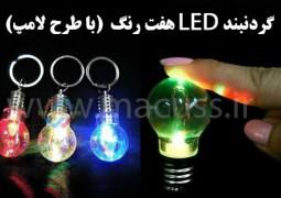 گردنبند-LED-هفت-رنگ-(-طرح-لامپ)