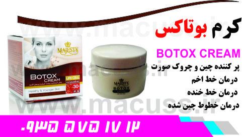 botox cream کرم بوتاکس
