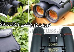 دوربين-دو-چشمي-SAKURA