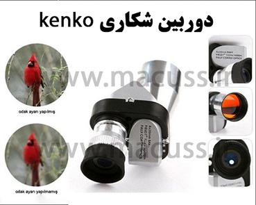 دوربین شکاری kenko