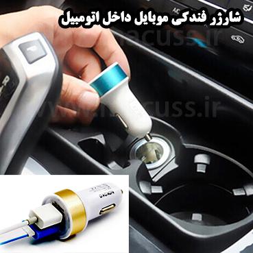 شارژر موبایل برای ماشین