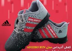 کفش آدیداس مدل Adizero Run
