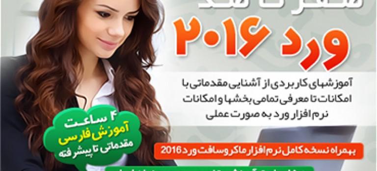 آموزش صفر تا صد ورد ۲۰۱۶