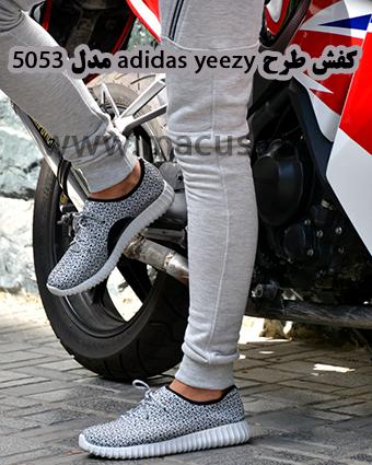 كفش-طرح-adidas-yeezy-مدل-5053-