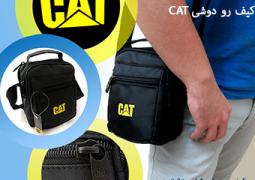 کیف-رو-دوشی-CAT-مدل-Vitality