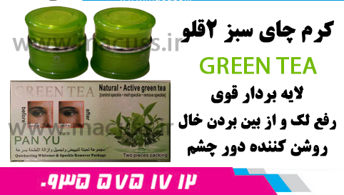 %da%a9%d8%b1%d9%85-%da%86%d8%a7%db%8c-%d8%b3%d8%a8%d8%b2-green-tea