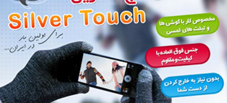 دستکش Silver Touch