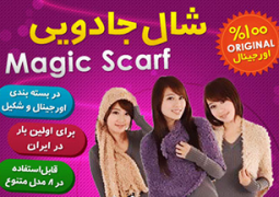 %d8%b4%d8%a7%d9%84-%d8%ac%d8%a7%d8%af%d9%88%d9%8a%d9%8a-magic-scarf