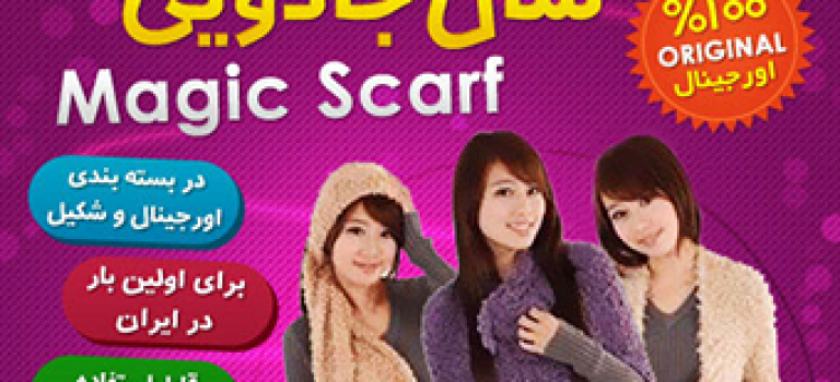 شال جادويی Magic Scarf