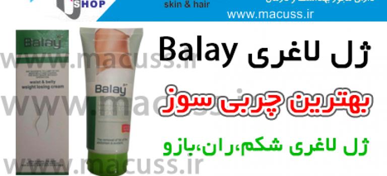 ژل لاغری Balay