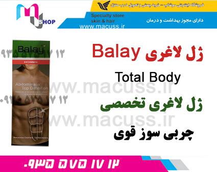 ژل-لاغری-چربی-سوزbalay-total-body