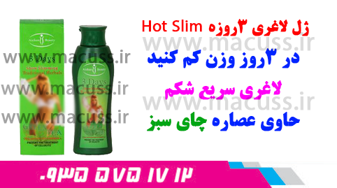 %da%98%d9%84-%d9%84%d8%a7%d8%ba%d8%b1%db%8c-hot-slim-green-tea