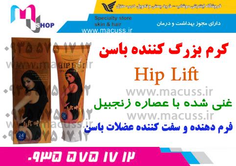 کرم-باسن-hip-lift