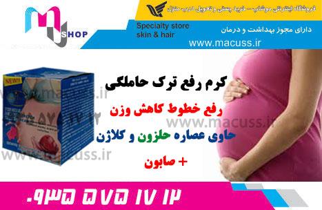 کرم-رفع-ترک-حاملگی-حلزون
