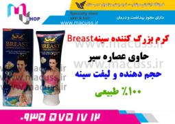 %da%a9%d8%b1%d9%85-%d8%b3%db%8c%d9%86%d9%87-%d8%b3%db%8c%d8%b1-breast