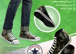 کفش مردانه ارتشی آل استار