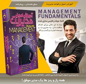 آموزش اصول مدیریت