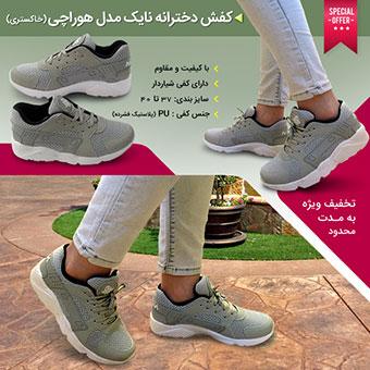 کفش-دخترانه-نایک-مدل-هوراچی-(خاکستری)